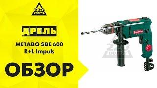Обзор Дрель ударная METABO SBE 600 R+L Impuls