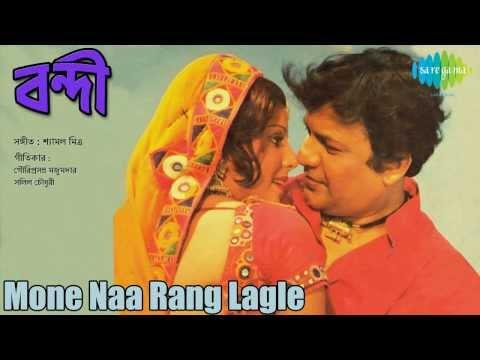 Mone Naa Rang Lagle | Bandi | Bengali Movie Song | Kishore Kumar, Asha Bhosle