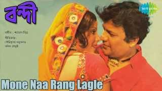 Mone Naa Rang Lagle   Bandi   Bengali Movie Song   Kishore Kumar, Asha Bhosle