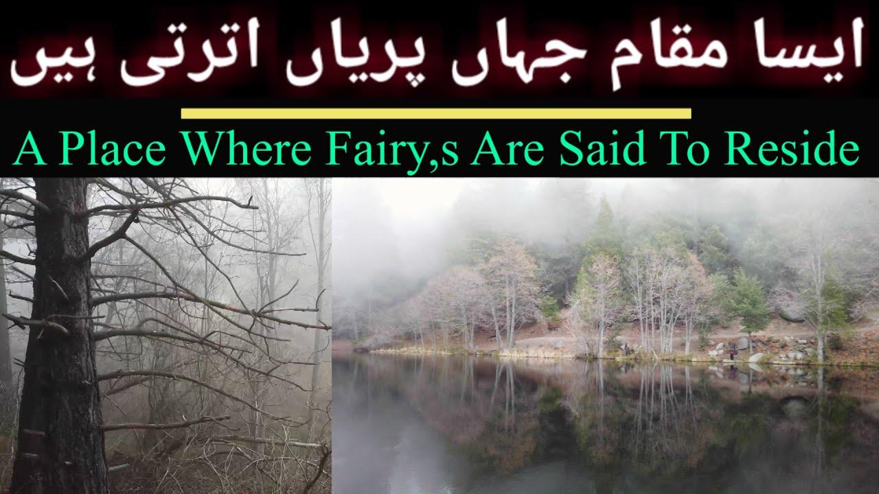 Aisa Makaam Jahan Paryaan Utarti Hian ( A Place Where Fairies Are Said To Reside ) 01-08-2020