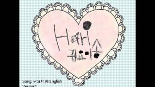 Gwiyomi Kiyomi (귀요미송) English Version by CMKC♥