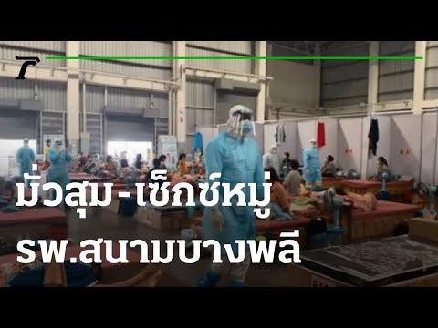 สุดฉาว มั่วสุม-เซ็กซ์หมู่ในรพ.สนามสมุทรปราการ | 27-08-64 | ข่าวเย็นไทยรัฐ