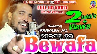 #Okodiamusic  Bewafa / Prakash Jal / New Sambalpuri Studio version video