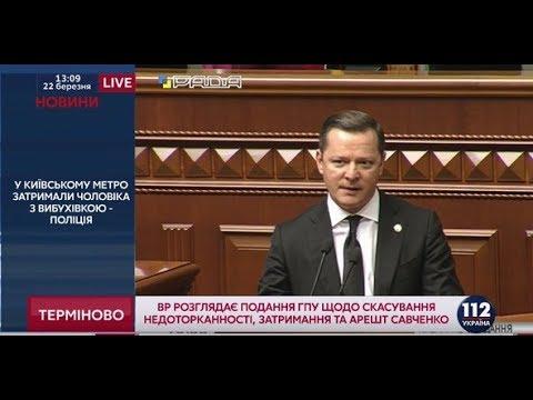 Ляшко-Савченко: А чого