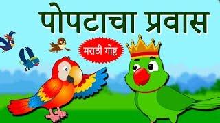 पोपटाचा प्रवास - The Parrot Long Journey | Marathi Goshti | Marathi Story for Kids | Koo Koo TV