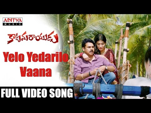 Yelo Yedarilo Vaana Full Video Song || Katamarayudu Video Songs || PawanKalyan || ShrutiHaasan||Anup