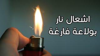 ◄|شاهد| طريقة إشعال النار من «ولاعة» فارغة من الغاز: استخدم منديلًا - المصري لايت