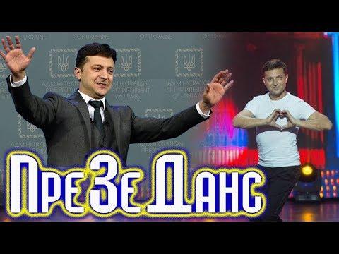 Суперхит Зеленского (dance Mix)