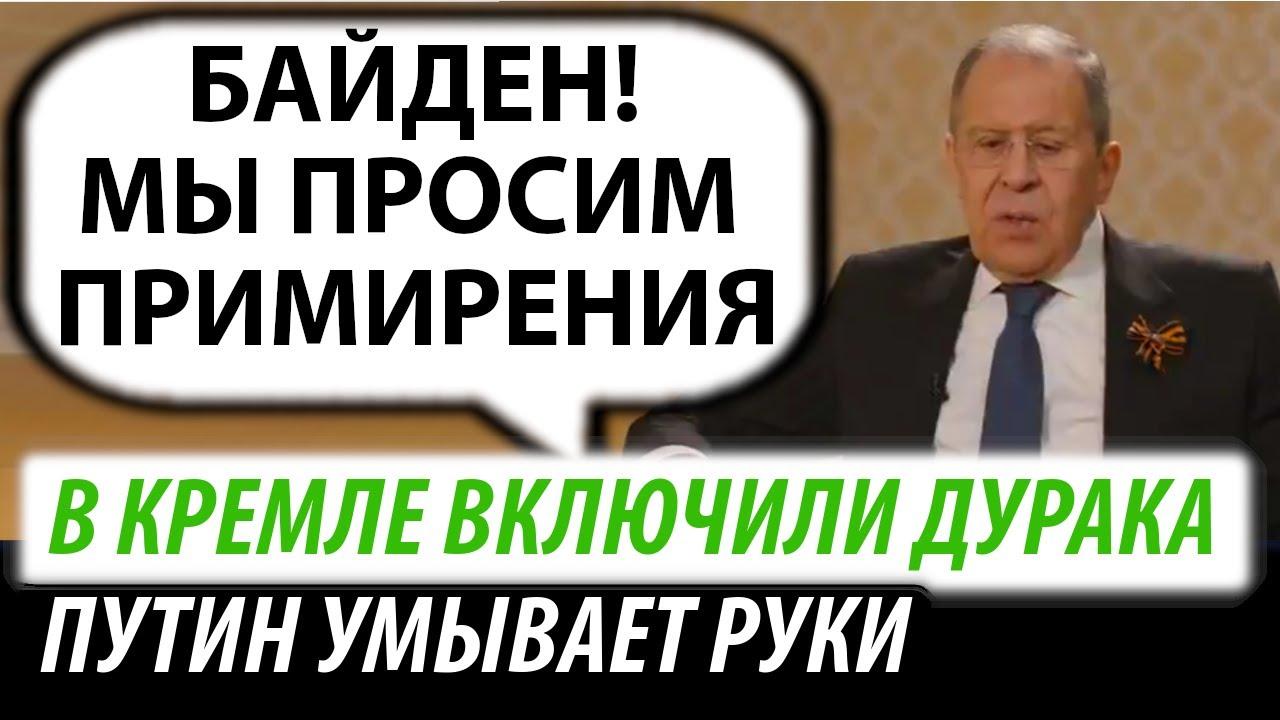В Кремле включили дурака. Путин умывает руки