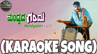 Mandyada Gandu Kannada Karaoke Song Original with Kannada Lyrics
