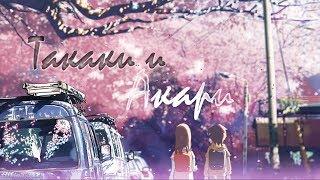 Byousoku 5 Centimeter [Аниме клип]—Такаки и Акари