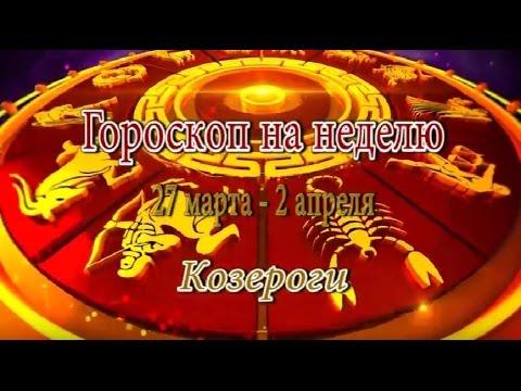 гороскоп козерога с 27 июня