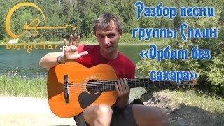 Сплин - Орбит без Сахара (разбор на гитаре, аккорды, бой, текст)