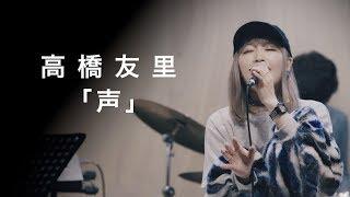 高橋友里 「声」 先日の大阪江坂パインファームで行われたライブを撮影...