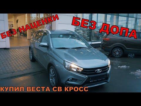 Купил Лада ВЕСТА СВ КРОСС Без Допа. Без наценок. Выдача