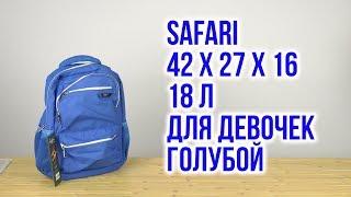 Розпакування Safari 42 x 27 x 16 18 л для дівчаток Блакитний