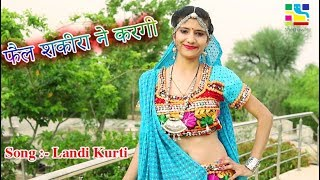 Landi Kurti New Haryanvi Song 2019   Bharati Chaudhary   लांडी कुर्ती   Haryanvi Dance