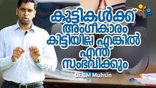 Parenting Malayalam video | Motivation malayalam
