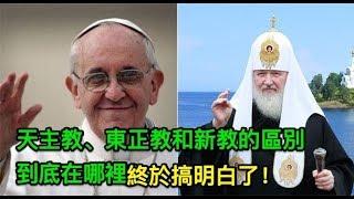 天主教、東正教和新教的區別到底在哪裡?終於搞明白了!