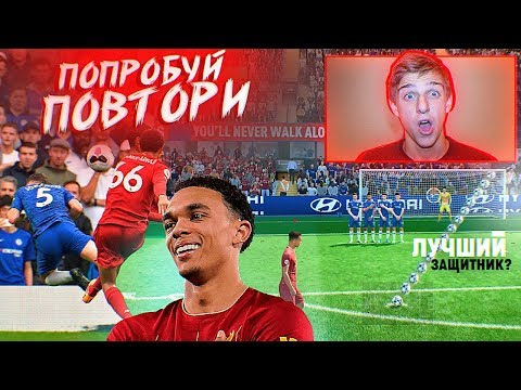 ПОПРОБУЙ ПОВТОРИ ГОЛ АРНОЛЬДА со ШТРАФНОГО в ФИФА 20! ЛУЧШИЙ ГОЛ ЛИВЕРПУЛЯ!?