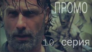 Ходячие мертвецы 7 сезон 10 серия - ПРОМО
