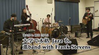 「大学で本格Jazzを。 薫 band with Frank Stevens」 静大祭in静岡2015 - 静岡大学