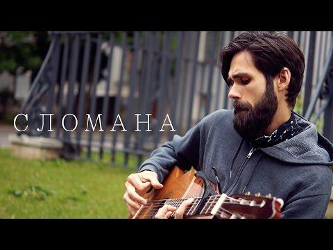 SEREBRO - СЛОМАНА (theToughBeard Cover)
