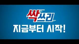 [싹쓰리 이벤트 티저]삼척 6,7월 싹쓰리 이벤트가 시작된다!