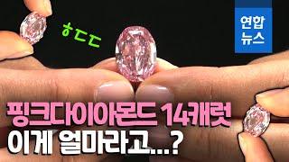 """""""자줏빛 핑크다이아몬드 중 제일 커""""…"""
