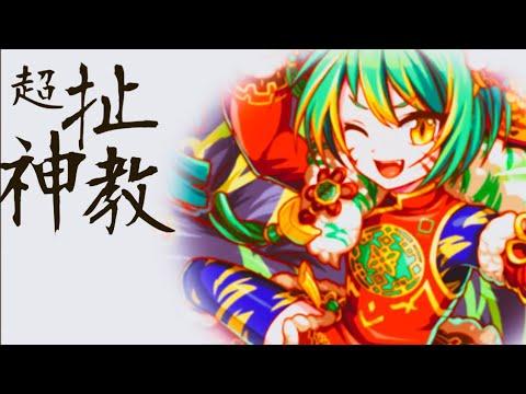 【Crash Fever】新年武財神池 冰羽神教真的有毒!!
