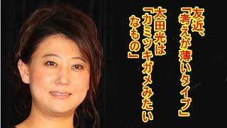 上西小百合議員はカミツキガメと太田光。友近「考えが薄いタイプ」更に...
