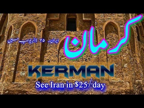 Kerman, Iran Part 14 (Travel Documentary in Urdu Hindi)