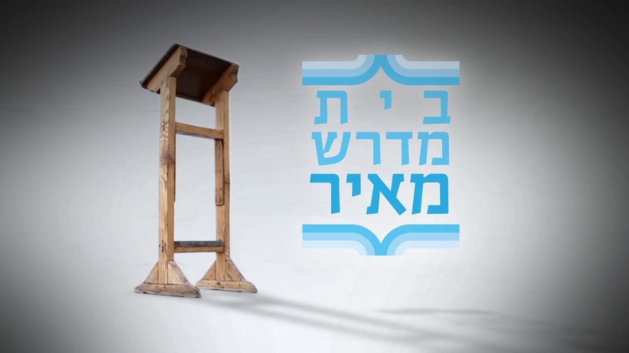 תלמודה של ארץ ישראל - רשות היחיד חלק ב - הרב ראובן פיירמן - שיעור 12