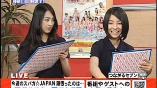 2011/05/31 (火) つながるセブン その1 SUPER☆GiRLS(スーパーガールズ...