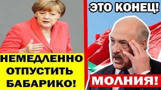Срочно..! Германия ЖЕСТКО предупредила Лукашенко..! Бабарико и Тихановского НЕМЕДЛЕННО отпустить..!