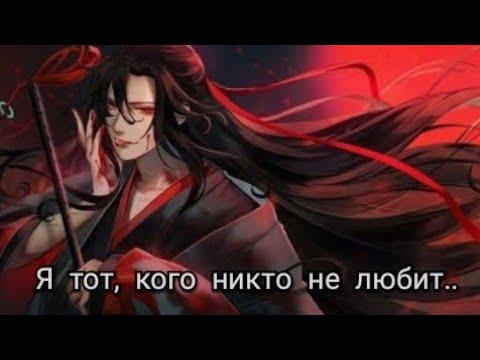 Я тот, кого никто не любит..... (AMV)