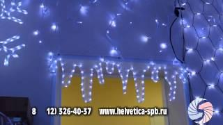 Выставочный зал декоративной светотехники компании Гельветика (Санкт-Петербург).(Предлагаем Вашему вниманию широкий ассортимент новогодней светотехники: *Световые шнуры дюралайт *Гибкий..., 2013-11-19T09:02:34.000Z)