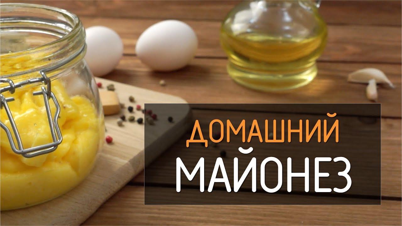майонез в домашних условиях блендером рецепт как троицкий