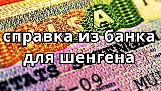 видео Как оформить визу в Грецию, сколько делается, какие документы нужны