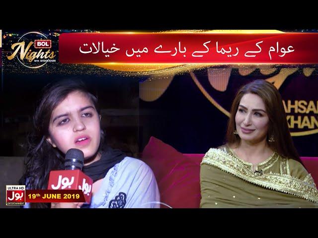 Janiye Awaam Kay Reema Kay Baray Mein Khayalaat | BOL Nights With Ahsan Khan | Reema & Imran Abbas