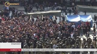 В Северной Осетии районные суды вынесли решения в отношении 64 участников митинга