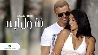 Video Amr Diab  Neoul Aih  عمرو دياب  -  نقول ايه download MP3, 3GP, MP4, WEBM, AVI, FLV Juli 2018