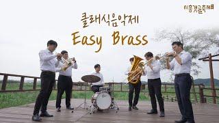다채로운 금관악기의 행진  : [클래식음악제] Easy…
