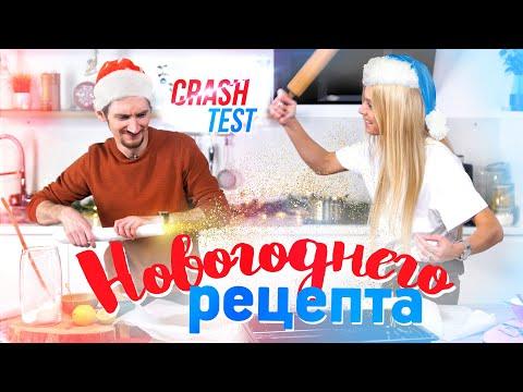Краш-тест праздничного рецепта: пряничный дом [Рецепты Bon Appetit]