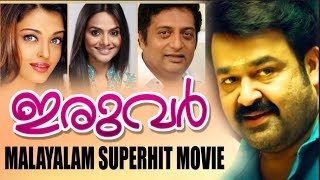IRUVAR MALAYALAM FULL MOVIE | MOHANLAL | AISHWARYA RAI
