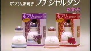 日立テレビ『ワイド革命児』 エステー化学『ムシューダ』『シャルダン』...