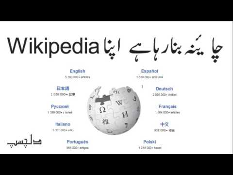 China to Create its Own Version of Wikipedia (چائنا بنا رہا ہے اپنا وکیپیڈیا)