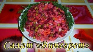 Салат Винегрет с солеными огурцами. Простой и вкусный овощной салат. Постное блюдо