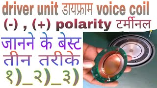 how to check positive and negative speaker wires,hindi