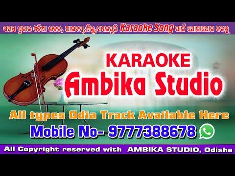 To agare kichhi dhupa Odia bhajan karaoke song track